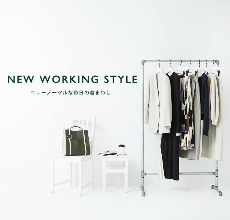 NEW WORKING STYLE - ニューノーマルな毎日の着まわし -
